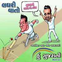 Lagari Vato - Gujarati IPL