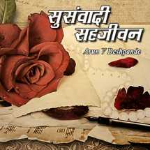 सुसंवादी  सहजीवन मराठीत Arun V Deshpande