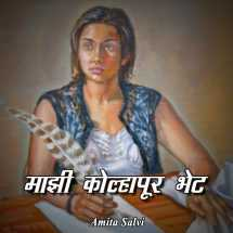 माझी कोल्हापूर भेट मराठीत Amita a. Salvi