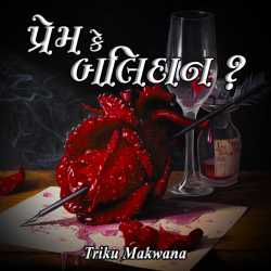 Prem ke Balidan by Triku Makwana in Gujarati