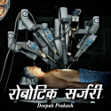ROBOTIC SURGERY by deepak prakash in Hindi