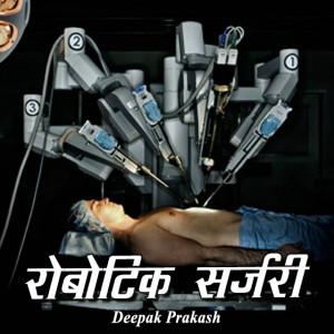 ROBOTIC SURGERY बुक deepak prakash द्वारा प्रकाशित हिंदी में