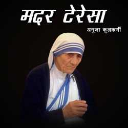 Mother Teresa - Shanti Dut by Anuja Kulkarni in Marathi