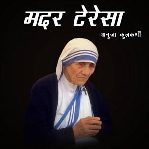 मदर टेरेसा- शांती दूत मराठीत Anuja Kulkarni