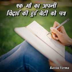 Ek ma ka apni vidaai ki hui beti ko patra by Kavita Verma in Hindi
