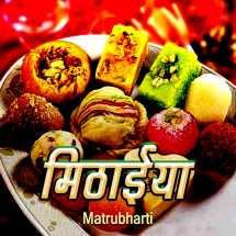 मिठाईया बुक MB (Official) द्वारा प्रकाशित हिंदी में
