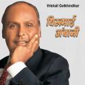 Dhirubhai Ambani मराठीत Vrishali Gotkhindikar