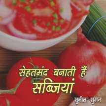 सेहतमंद बनाती  हैं सब्जियां बुक sunita suman द्वारा प्रकाशित हिंदी में