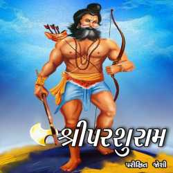 SriParshuram by Parikshit R. Joshi in Gujarati