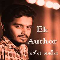 EK AUTHOR