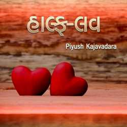 Piyush Kajavadara દ્વારા હાલ્ફ-લવ ગુજરાતીમાં