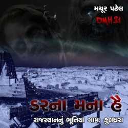 Darna Mana Hai - 21 by Mayur Patel in Gujarati