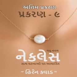 Necklace - Chapter 9 by Hiren Kavad in Gujarati