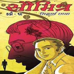 Soumitra - 19 by Siddharth Chhaya in Gujarati