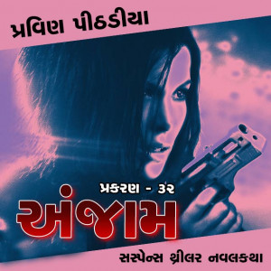 Anjaam Chapter-32 by Praveen Pithadiya in Gujarati