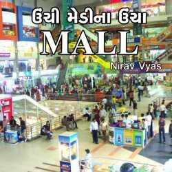 Unchi medi na umcha Mall by Nirav vyas in Gujarati