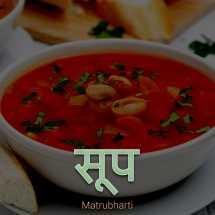 सूप बुक MB (Official) द्वारा प्रकाशित हिंदी में
