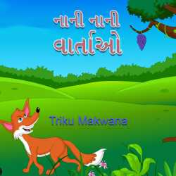 nani nani vartao by Triku Makwana in Gujarati