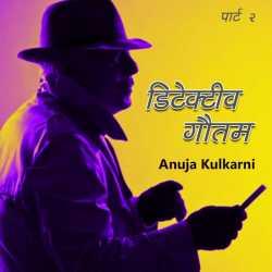 Detective Gautam - Part 2 by Anuja Kulkarni in Marathi