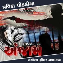 Anjaam Chapter-33 by Praveen Pithadiya in Gujarati