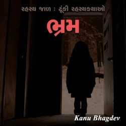 Rahashyjaal - 1 by Kanu Bhagdev in Gujarati