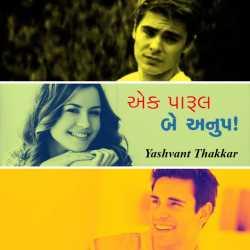 Ek parul be anup by Yashvant Thakkar in Gujarati