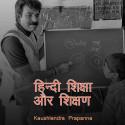हिन्दी शिक्षा और शिक्षण बुक kaushlendra prapanna द्वारा प्रकाशित हिंदी में