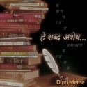 He shabd ashesh by Dipti Methe in Marathi