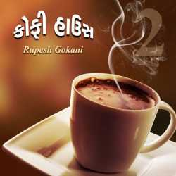 Coffee House - 2 by Rupesh Gokani in Gujarati
