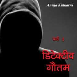 Detective Gautam - Part 3 by Anuja Kulkarni in Marathi