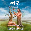 Hiren Kavad દ્વારા ૧. નર - બુક રિવ્યુ ગુજરાતીમાં