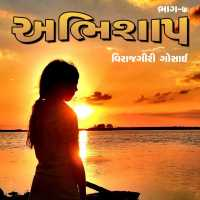 Abhishaap (Part-7)