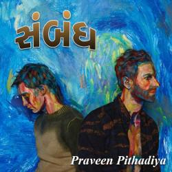 Sambandh by Praveen Pithadiya in Gujarati