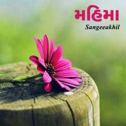 sangeeakhil દ્વારા મહિમા ભાગ ગુજરાતીમાં