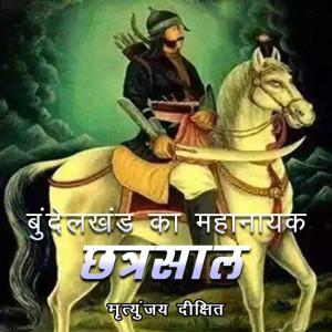 Bundelkhand ka Mahanayak - Chhatrasaal बुक Mrityunjaya Dikshit द्वारा प्रकाशित हिंदी में