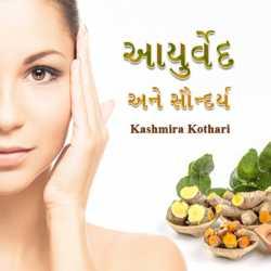 Ayurved and beauty by Kashmira Kothari in Gujarati