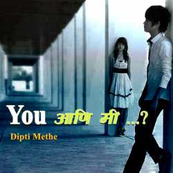 You aani mi.. by Dipti Methe in Marathi