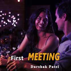 FIRST MEETING by Darshak Patel in English