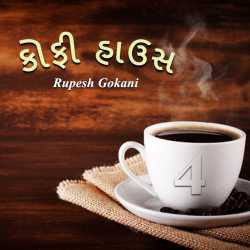Coffee House - 4 by Rupesh Gokani in Gujarati