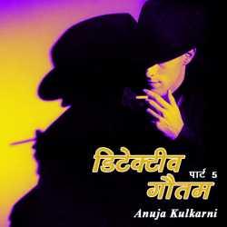 Detective Gautam - Part 5 by Anuja Kulkarni in Marathi