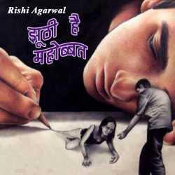 Jhuthi hai mahobbat by Rishi Agarwal in Hindi