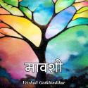 मावशी मराठीत Vrishali Gotkhindikar