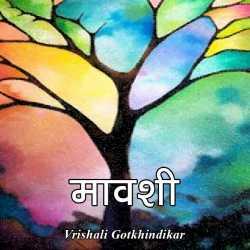 mavshi by Vrishali Gotkhindikar in Marathi