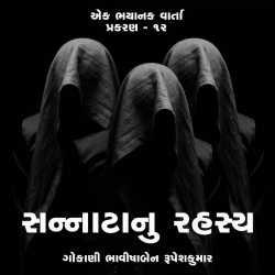 Sannatanu Rahashy - Part 12 by Bhavisha R. Gokani in Gujarati