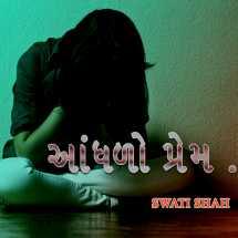 SWATI SHAH દ્વારા આંધળો પ્રેમ  .... ગુજરાતીમાં