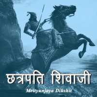 छत्रपति शिवाजी