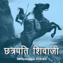 छत्रपति शिवाजी बुक Mrityunjaya Dikshit द्वारा प्रकाशित हिंदी में