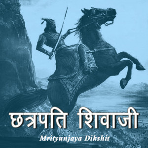 Chhatrapati Shivaji by Mrityunjaya Dikshit in Hindi