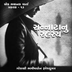 Sannatanu Rahashy - Part 13 by Bhavisha R. Gokani in Gujarati