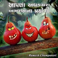 Aapna adhkachara abharkhana prayogo by Ramesh Champaneri in Gujarati